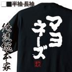 おもしろTシャツ メンズ キッズ パロディ 俺流総本家 魂心 マヨネーズ(名言 ダイエット メッセージtシャツおもしろ雑貨 お笑いTシャツ おもしろ