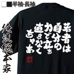 Yahoo!THE FOOLおもしろグッズ おもしろtシャツ  メンズ 文字 名言 俺流総本家(若者は自分の力で立ち直らなくちゃあ)無地 雑貨 半袖 漢字 筆文字