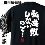 おもしろTシャツ 面白tシャツ メンズ キッズ パロディ 俺流総本家(私、失敗しないので!)無地  おもしろグッズ 半袖 長袖 漢字 バックプリント