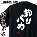 おもしろTシャツ 面白tシャツ メンズ キッズ パロディ 俺流総本家(釣りバカ)雑貨 半袖 長袖  プレゼント おもしろグッズ