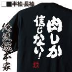 おもしろTシャツ 面白tシャツ メンズ キッズ パロディ 俺流総本家(肉しか信じない!)雑貨 半袖 長袖  プレゼント おもしろグッズ