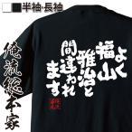 おもしろTシャツ メンズ キッズ パロディ 俺流総本家 魂心 よく福山雅治と間違われます( tシャツ おもしろ プレゼント 面白  おもしろ雑貨 文