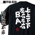 ショッピングおもしろtシャツ おもしろtシャツ 面白tシャツ メンズ 文字 名言 俺流総本家(上上下下左右左右BA)無地 雑貨 半袖 漢字 筆文字 プレゼント
