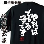 ショッピングおもしろtシャツ おもしろグッズ おもしろtシャツ  メンズ 文字 名言 俺流総本家(やればできる子です)無地 雑貨 半袖 漢字 筆文字 グッズ