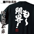 ショッピングおもしろtシャツ おもしろtシャツ 面白tシャツ メンズ 文字 名言 俺流総本家(も〜 限界!)無地 雑貨 半袖 漢字 筆文字 プレゼント ダサい