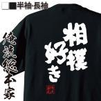 おもしろTシャツ 面白tシャツ メンズ キッズ パロディ 俺流総本家(相撲好き)雑貨 半袖 長袖  プレゼント おもしろグッズ