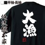 ショッピングおもしろtシャツ おもしろtシャツ 面白tシャツ メンズ 文字 名言 俺流総本家(大漁)無地 雑貨 半袖 漢字 筆文字 プレゼント ダサい ジョー