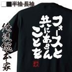 おもしろTシャツ 面白tシャツ メンズ キッズ パロディ 俺流総本家(フォースと共にあらんことを)無地 雑貨 半袖 長袖 漢字 筆文字