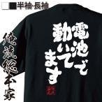 ショッピングおもしろtシャツ おもしろtシャツ 面白tシャツ メンズ 文字 名言 俺流総本家(電池で動いてます)無地 雑貨 半袖 漢字 筆文字 プレゼント ダ