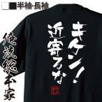 おもしろTシャツ メンズ キッズ パロディ 俺流総本家 隼風Tシャツ キケン! 近寄るな(漢字 文字 メッセージtシャツおもしろ雑貨 お笑いTシャツ