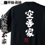 おもしろTシャツ メンズ キッズ パロディ 俺流総本家 魂心 空手家(名言 漢字 文字 メッセージtシャツおもしろ雑貨 お笑いTシャツ|おもしろTシ