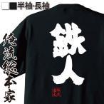 ショッピングおもしろtシャツ おもしろtシャツ 面白tシャツ メンズ 文字 名言 俺流総本家(鉄人)無地 雑貨 半袖 漢字 筆文字 プレゼント ダサい ジョー