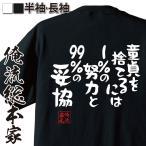 ショッピングおもしろtシャツ おもしろtシャツ 面白tシャツ メンズ 文字 名言 俺流総本家(童貞を捨てるには1%の努力と99%の妥協)無地 雑貨 半袖 漢字 筆