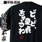 ショッピングおもしろtシャツ おもしろtシャツ 面白tシャツ メンズ 文字 名言 俺流総本家 (ど、ど、童貞ちゃうわ)無地 雑貨 半袖 漢字 筆文字 グッズ