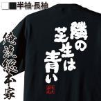 俺流総本家 魂心Tシャツ「隣の芝生は青い」俺流家元が送る送料無料の語録Tシャツ!メンズでもレディースでも 半袖 漢字 筆文字 パーティーグッズ ダサ