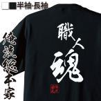 おもしろTシャツ メンズ キッズ パロディ 俺流総本家 魂心 職人魂(名言 漢字 文字 メッセージtシャツ   大きいサイズ プレゼント 面白  ジ