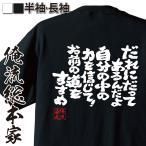 Yahoo!THE FOOL俺流総本家 魂心Tシャツ「誰にだってあるんだよ 自分の中の力を信じて!お前の道をすすめ」俺流家元が送る送料無料の語録Tシャツ!メンズでもレディースで
