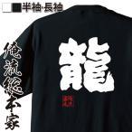 おもしろTシャツ 面白tシャツ メンズ キッズ パロディ 俺流総本家(龍)雑貨 半袖 長袖  プレゼント おもしろグッズ