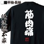 おもしろTシャツの俺流総本家【筋肉痛】メンズ 文字 名言 パロディ ジョーク 半袖 漢字 筆文字 パーティーグッズ ダサい ジョ
