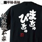 おもしろグッズ おもしろtシャツ  メンズ 文字 名言 俺流総本家(まちゅぴちゅ)無地 雑貨 半袖 漢字 筆文字 プレゼント ダサい