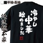 ショッピングおもしろtシャツ おもしろtシャツ 面白tシャツ メンズ 文字 名言 俺流総本家(冷やし中華始めました)無地 雑貨 半袖 漢字 筆文字 プレゼント