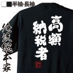 おもしろTシャツ 面白tシャツ メンズ キッズ パロディ 俺流総本家(高額納税者)雑貨 半袖 長袖  プレゼント おもしろグッズ