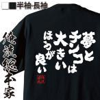 ショッピングおもしろtシャツ おもしろtシャツ 面白tシャツ メンズ 文字 名言 俺流総本家(夢とチンコは大きいほうが良い)無地 雑貨 半袖 漢字 筆文字 パーティ