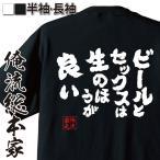 ショッピングおもしろtシャツ おもしろtシャツ 面白tシャツ メンズ 文字 名言 俺流総本家(ビールとセックスは生のほうが良い)無地 雑貨 半袖 漢字 筆文字 パー
