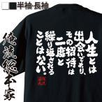 おもしろTシャツ メンズ キッズ パロディ 俺流総本家 魂心 人生とは出会いであり、その招待は二度と繰り返されることはない。(漢字 文字 メッセージ