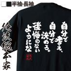 Yahoo!THE FOOLおもしろグッズ おもしろtシャツ  メンズ 文字 名言 俺流総本家(自分で考え、自分で決めろ。後悔のないようにな)無地 パロディ グッズ 半袖 漢字
