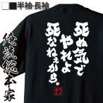 ショッピングおもしろtシャツ おもしろtシャツ 面白tシャツ メンズ 文字 名言 俺流総本家(死ぬ気でやれよ死なねぇから。)無地 雑貨 半袖 漢字 筆文字
