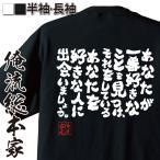 俺流総本家 魂心Tシャツ「あなたが一番好きなことを見つけ、それをしているあなたを好きな人に出会いましょう。」俺流家元が送る送料無料の語録Tシャツ!メ