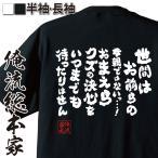 俺流総本家 魂心Tシャツ「世間はお前らの母親ではないっ…!おまえらクズの決心をいつまでも待ったりはせん」俺流家元が送る送料無料の語録Tシャツ!メンズ