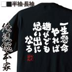 Yahoo!THE FOOLおもしろTシャツ メンズ 大きいサイズ グッズ 俺流総本家【一生懸命やれば遊びでも思い出になる】名言 パロディ グッズ 半袖 漢字 筆文字 パ