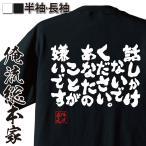ショッピングおもしろtシャツ おもしろtシャツ 面白tシャツ メンズ 文字 名言 俺流総本家(話しかけないでください。あなたのことが嫌いです)無地 パロディ グッズ 半袖 漢字