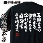 Yahoo!THE FOOLおもしろTシャツ メンズ 文字 俺流総本家【天国はこの世にある。他のどこにもない。それを自分でぶち壊すな。】名言 パロディ 半袖メンズでもレディー