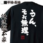 おもしろTシャツ 面白tシャツ メンズ キッズ パロディ 俺流総本家(うん、それ無理。)無地 雑貨 半袖 長袖 漢字 筆文字 グッズ