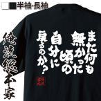 Yahoo!THE FOOLおもしろTシャツ メンズ 文字 名言 俺流総本家(また何も無かった頃の自分に戻るのか?)無地 雑貨 半袖 漢字 筆文字