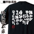 Yahoo!THE FOOLおもしろTシャツ メンズ 大きいサイズ グッズ 俺流総本家【誰かがやるはずだった。自分がその誰かになりたかった。】名言 パロディ グッズ 半袖