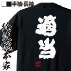 おもしろTシャツ メンズ キッズ パロディ 俺流総本家 魂心 適当( メッセージtシャツ | 文字tシャツ 面白いtシャツ 面白 プレゼント 外国人