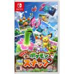 任天堂 New ポケモンスナップ パッケージ版 Nintendo Switch(スイッチソフト)(新品) | 4521329327242 |