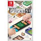 任天堂 世界のアソビ大全51パッケージ版 Nintendo Switch (スイッチ ソフト)(新品)|4902370545784|