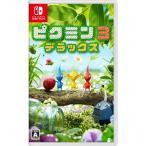 ピクミン3 デラックス パッケージ版 任天堂スイッチ (スイッチ ソフト) Nintendo Switch (新品)|4902370546941|任天堂