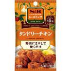 S&B シーズニング タンドリーチキン 12g まとめ買い(×10)