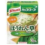 味の素 クノールカップスープ ほうれん草ポタージュ 43.5g まとめ買い(×10)