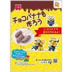 共立食品 チョコバナナを作ろうミニオン 78g まとめ買い(×10)|4901325300669(tc)