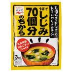 永谷園 しじみ70個分のちから 生みそ汁 3食 まとめ買い(×10)
