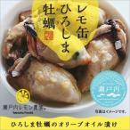 ヤマトフーズ レモ缶ひろしま牡蠣 65g まとめ買い(×6)