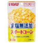 いなば 食塩無添加 スイートコーン 50g まとめ買い(×10)