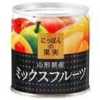 国分 にっぽんの果実 山形県産 ミックスフルーツ 195g まとめ買い(×12)